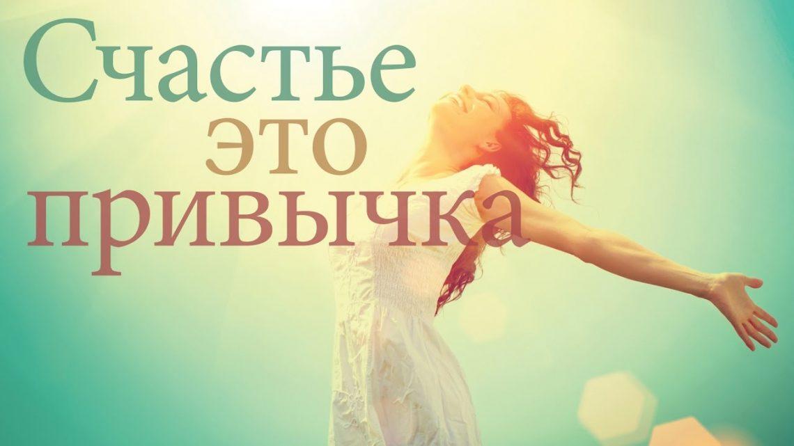 Подари себе счастье